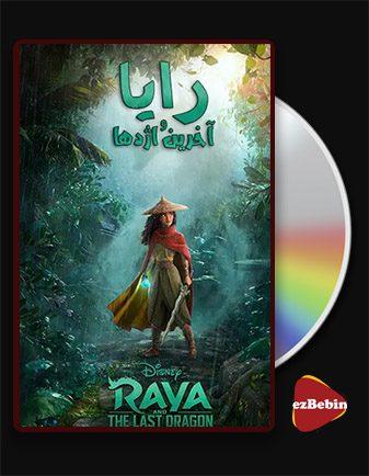 دانلود انیمیشن رایا و آخرین اژدها Raya and the Last Dragon 2021 با دوبله فارسی و با لینک مستقیم