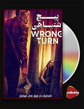 دانلود فیلم پیچ اشتباهی Wrong Turn 2021 با زیرنویس فارسی و با لینک مستقیم
