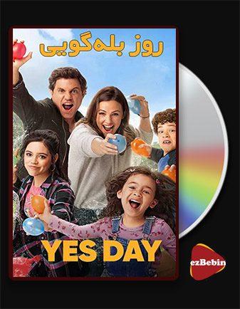 دانلود فیلم روز بله گویی Yes Day 2021 با زیرنویس فارسی و با لینک مستقیم