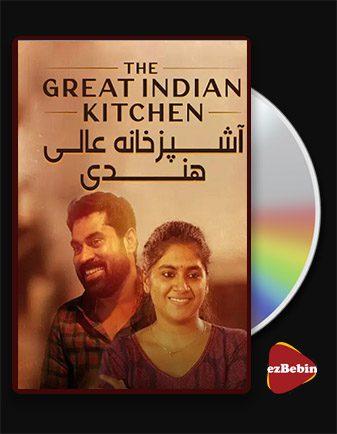 دانلود فیلم آشپزخانه عالی هندی The Great Indian Kitchen 2021 با زیرنویس فارسی و با لینک مستقیم
