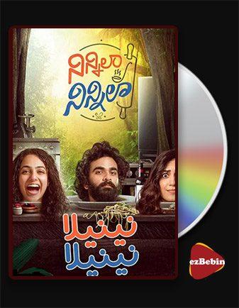 دانلود فیلم نینیلا نینیلا Ninnila Ninnila 2021 با زیرنویس فارسی و با لینک مستقیم