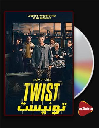 دانلود فیلم توئیست Twist 2021 با دوبله فارسی و با لینک مستقیم
