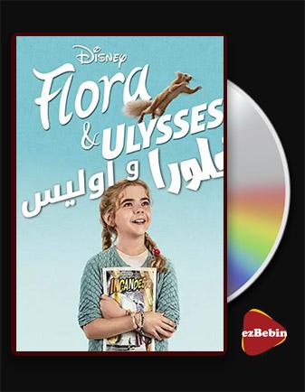 دانلود فیلم فلورا و اولیس Flora and Ulysses 2021 با زیرنویس فارسی و با لینک مستقیم