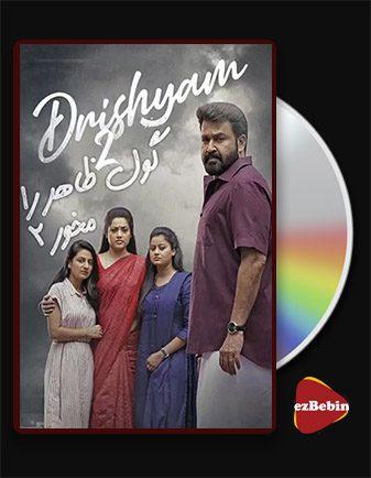 دانلود فیلم گول ظاهر را مخور ۲ Drishyam 2 2021 با زیرنویس فارسی و با لینک مستقیم