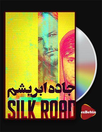 دانلود فیلم جاده ابریشم Silk Road 2021 با زیرنویس فارسی و با لینک مستقیم