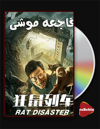دانلود فیلم فاجعه موشی Rat Disaster 2021 با زیرنویس فارسی و با لینک مستقیم