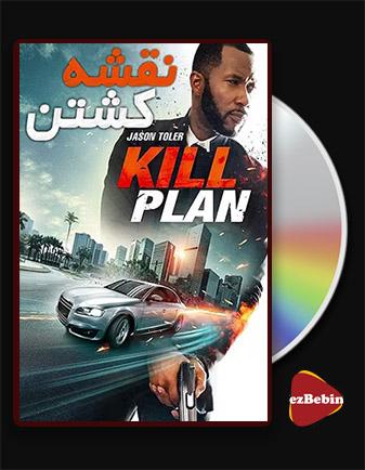 دانلود فیلم نقشه کشتن Kill Plan 2021 با دوبله فارسی و با لینک مستقیم
