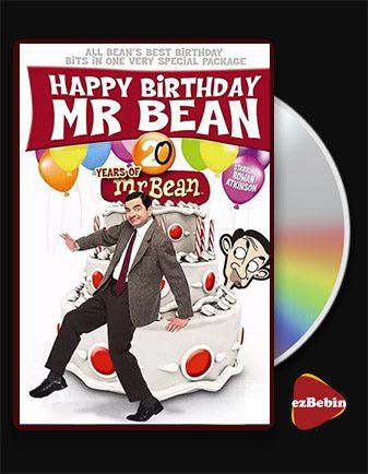 دانلود مستند تولدت مبارک مستر بین Happy Birthday Mr Bean 2021 با زیرنویس فارسی و با لینک مستقیم