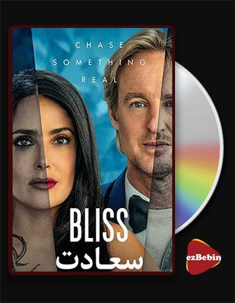 دانلود فیلم سعادت Bliss 2021 با زیرنویس فارسی و با لینک مستقیم