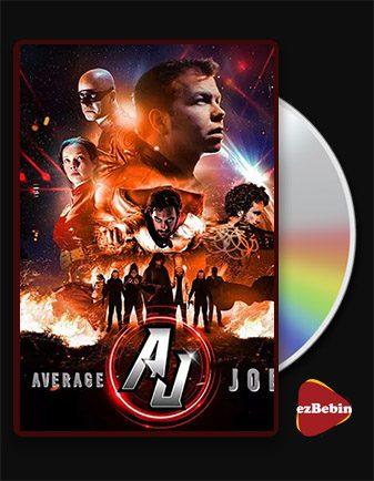 دانلود فیلم جو متوسط Average Joe 2021 با زیرنویس فارسی و با لینک مستقیم