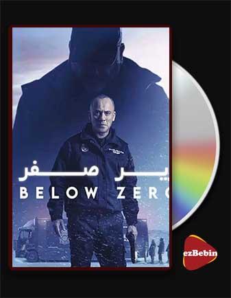 دانلود فیلم زیر صفر Below Zero 2021 با زیرنویس فارسی و با لینک مستقیم