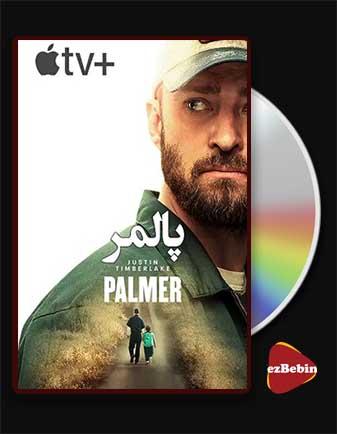 دانلود فیلم پالمر Palmer 2021 با زیرنویس فارسی و با لینک مستقیم