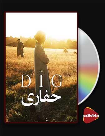 دانلود فیلم حفاری The Dig 2021 با زیرنویس فارسی و با لینک مستقیم