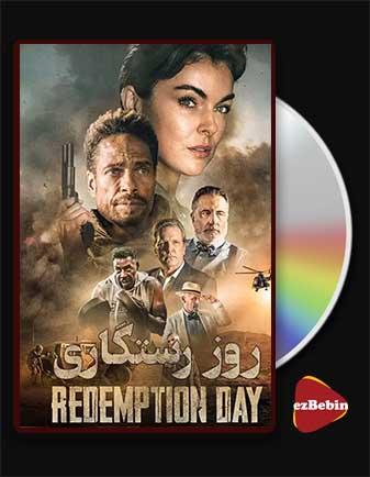 دانلود فیلم روز رستگاری Redemption Day 2021 با دوبله فارسی و با لینک مستقیم
