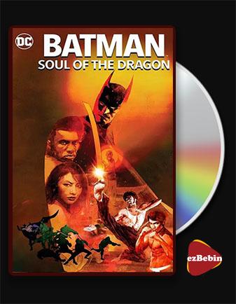 دانلود انیمیشن بتمن: روح اژدها Batman: Soul of the Dragon 2021 با دوبله فارسی و با لینک مستقیم