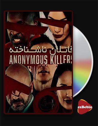 دانلود فیلم قاتلان ناشناس با زیرنویس فارسی فیلم Anonymous Killers 2020 با لینک مستقیم