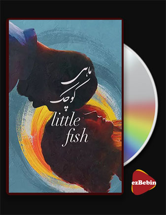دانلود فیلم ماهی کوچک با زیرنویس فارسی فیلم Little Fish 2020 با لینک مستقیم