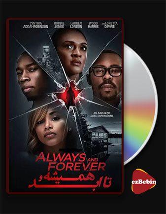 دانلود فیلم همیشه و تا ابد با زیرنویس فارسی فیلم Always and Forever 2020 با لینک مستقیم