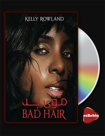 دانلود فیلم موی بد با زیرنویس فارسی فیلم Bad Hair 2020 با لینک مستقیم