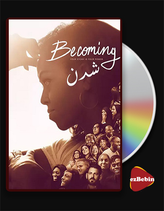 دانلود مستند شدن با زیرنویس فارسی فیلم Becoming 2020 با لینک مستقیم