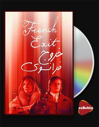دانلود فیلم خروج فرانسوی با زیرنویس فارسی فیلم French Exit 2020 با لینک مستقیم