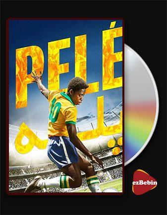 دانلود مستند پله Pelé 2021 با دوبله فارسی و با لینک مستقیم