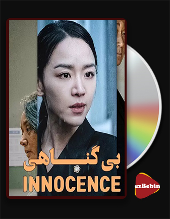 دانلود فیلم بی گناهی با زیرنویس فارسی فیلم Innocence 2020 با لینک مستقیم