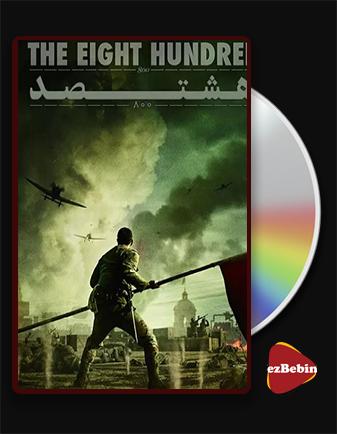 دانلود فیلم هشتصد با دوبله فارسی فیلم The Eight Hundred 2020 با لینک مستقیم