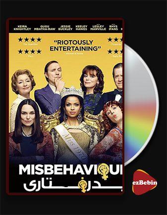 دانلود فیلم بدرفتاری با زیرنویس فارسی فیلم Misbehaviour 2020 با لینک مستقیم
