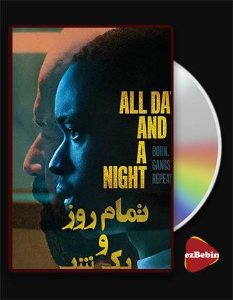 دانلود فیلم تمام روز و یک شب با زیرنویس فارسی فیلم All Day and a Night 2020 با لینک مستقیم