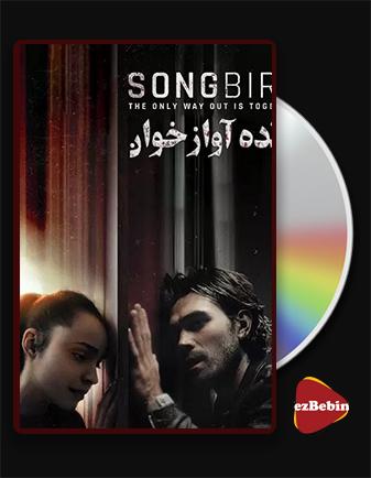 دانلود فیلم پرنده آوازخوان با زیرنویس فارسی فیلم Songbird 2020 با لینک مستقیم