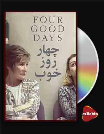 دانلود فیلم چهار روز خوب با زیرنویس فارسی فیلم Four Good Days 2020 با لینک مستقیم