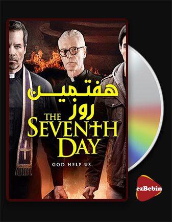 دانلود فیلم هفتمین روز The Seventh Day 2021 با زیرنویس فارسی و با لینک مستقیم