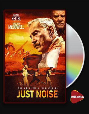 دانلود فیلم جنجال محض Just Noise 2021 با زیرنویس فارسی و با لینک مستقیم