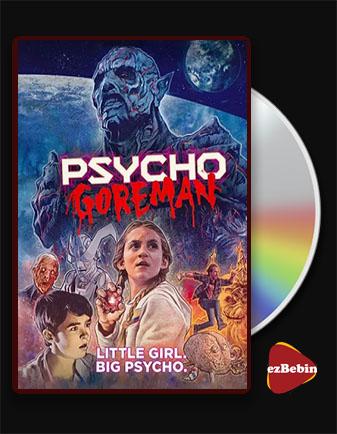 دانلود فیلم گورمن روانی با زیرنویس فارسی فیلم Psycho Goreman 2020 با لینک مستقیم