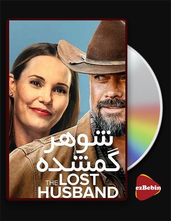 دانلود فیلم شوهر گمشده با زیرنویس فارسی فیلم The Lost Husband 2020 با لینک مستقیم