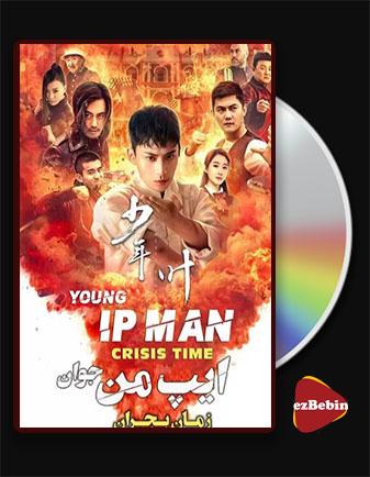 دانلود فیلم ایپ من جوان: زمان بحران با زیرنویس فارسی فیلم Young Ip Man: Crisis Time 2020 با لینک مستقیم
