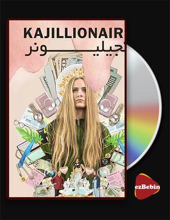 دانلود فیلم کجیلیونر با دوبله فارسی فیلم Kajillionaire 2020 با لینک مستقیم