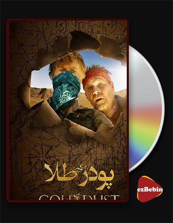 دانلود فیلم پودر طلا با زیرنویس فارسی فیلم Gold Dust 2020 با لینک مستقیم