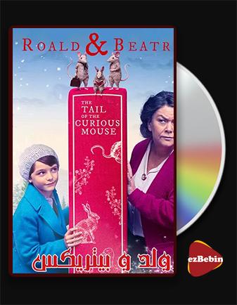 دانلود فیلم رولد و بئاتریکس با زیرنویس فارسی فیلم Roald and Beatrix 2020 با لینک مستقیم