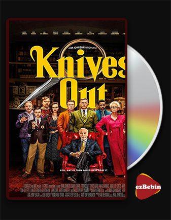 دانلود فیلم چاقو های تیز کرده با دوبله فارسی فیلم Knives Out 2019 با لینک مستقیم