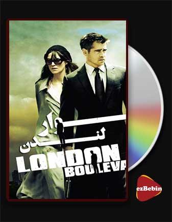 دانلود فیلم بلوار لندن با دوبله فارسی فیلم London Boulevard 2010 با لینک مستقیم