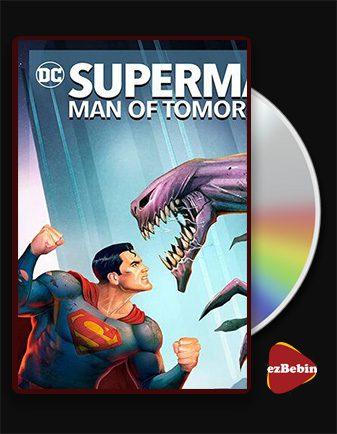 دانلود انیمیشن سوپرمن: مرد فردا با دوبله فارسی انیمیشن Superman: Man of Tomorrow 2020 با لینک مستقیم