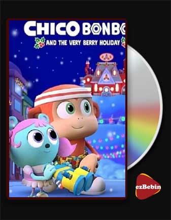 دانلود انیمیشن چیکو بن بن و تعطیلات وری بری با دوبله فارسی انیمیشن Chico Bon Bon and the Very Berry Holiday 2020 با لینک مستقیم