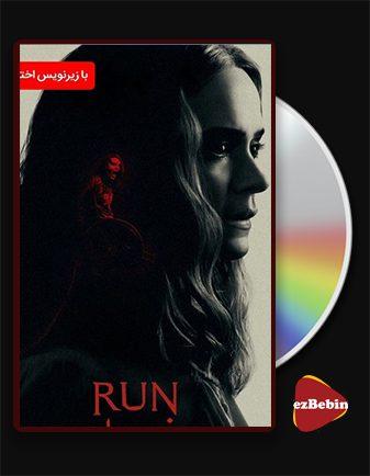 دانلود فیلم فرار با دوبله فارسی فیلم Run 2020 با لینک مستقیم
