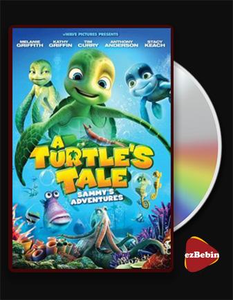 دانلود انیمیشن ماجراهای سامی: دور دنیا در پنجاه سال با دوبله فارسی انیمیشن A Turtle's Tale: Sammy's Adventure 2010 با لینک مستقیم