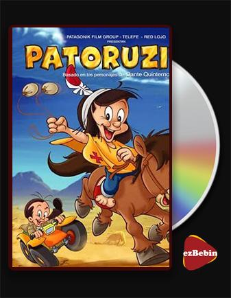 دانلود انیمیشن پاتوروزیتو با دوبله فارسی انیمیشن Patoruzito 2004 با لینک مستقیم