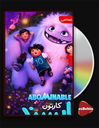 دانلود انیمیشن نفرت انگیز با دوبله فارسی انیمیشن Abominable 2019 با لینک مستقیم