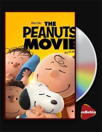 دانلود انیمیشن بادام زمینی ها با دوبله فارسی انیمیشن The Peanuts Movie 2015 با لینک مستقیم