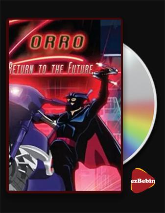 دانلود انیمیشن زورو: بازگشت به آینده با دوبله فارسی انیمیشن Zorro: Return to the Future 2007 با لینک مستقیم